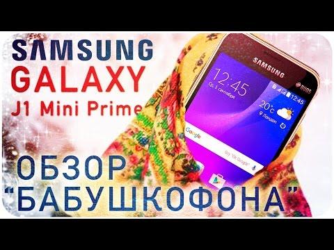 "Обзор Samsung Galaxy J1 Mini Prime SM-J106 ""Бабушкафон 2.0"""