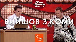 Вийшов з коми   Шоу Мамахохотала   НЛО TV