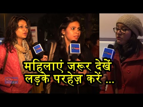 Girls In Delhi : Are Women Safe In Delhi ? | Delhi Girls | Office Girl | Public Review | HCN News