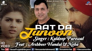 Aat Da Junoon (Full ) | kuldeep Purewal | Ft : Arshbeer Hundal & Neha |Latest Punjabi Song 2018