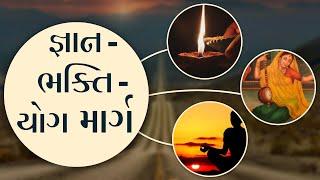 જ્ઞાન - ભક્તિ - યોગ માર્ગ