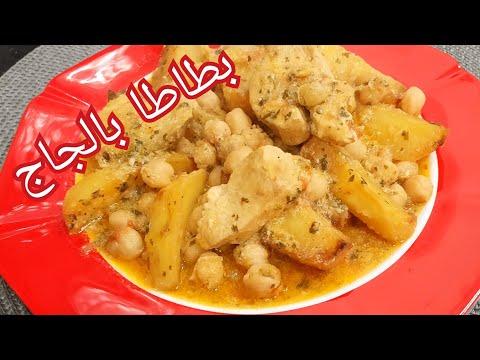 مطبخ ام وليد جربي وصفة البطاطا بالجاج البنينة اللي رايحة تهنيك من التخمام .