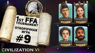 9 отборочная игра – 1st 5cents #FFA турнир #Civilization6 | VI