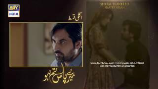 Meray Paas Tum Ho Episode 14 | Teaser | ARY Digital Drama