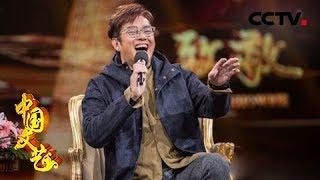 《中国文艺》 20191130 向经典致敬 本期致敬人物——音乐人 谭咏麟  CCTV中文国际