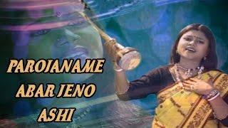 Bengali polli geeti || Parojaname Abar Jeno Ashi || Bangla Lokgeeti || Sumitra Paul || RS Music