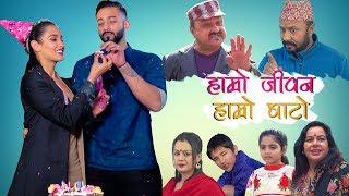 Priyanka Aayushman Social Film _ Hamro Jiban Hamro Bato