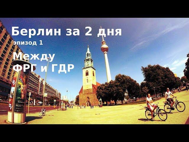 #60 Германия, Берлин: из ГДР в ФРГ - главные места разделенного города