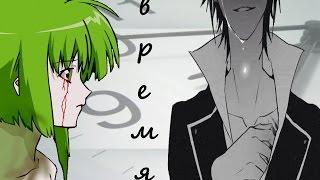 【Rin аnd Asa】время пожалей
