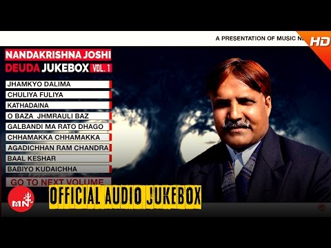 Nanda Krishna Joshi Deuda Song Collection | Jukebox VOL - 1