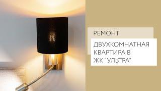 """Ремонт двухкомнатной квартиры в ЖК """"Ультра"""" Воронеж"""
