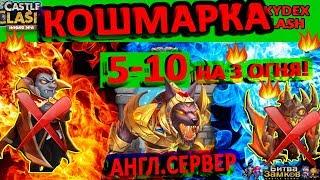 КОШМАРНОЕ ПОДЗЕМЕЛЬЕ 5-10 на 3🔥🔥🔥! ПРОХОЖДЕНИЕ БЕЗ ВЛАДА, ГАРГУЛА И МИНОСА! Insane Dungeon 5-10
