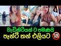 sri lankan lesbian movie - YouTube