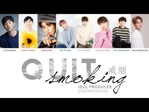 IDOL PRODUCER (偶像练习生) | Quit Smoking (戒烟) [chinese/pinyin/english lyrics]