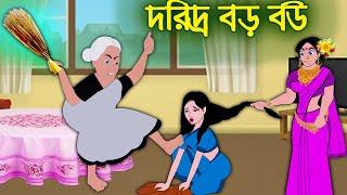 দরিদ্র বড় বউ | Doridro Boro Bou | Bangla Cartoon | Bengali Morel Bedtime Stories
