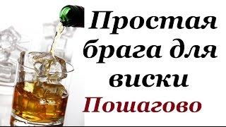Брага для виски Просто