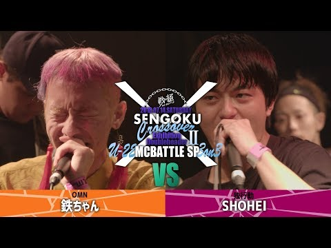鉄ちゃん vs SHOHEI/U-22 MCBATTLE SP 3on3 戦クロ2(2018 7/14 )