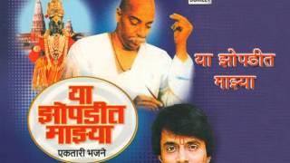 Ajit Kadkade - Ya Jhopadit Mazya - Rashtrasant Tukdoji Maharaj