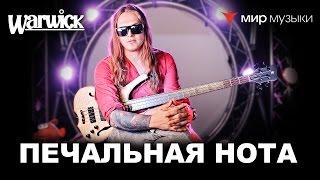 Никита Марченко и Warwick. Бас-гитарный урок 20: «Печальная нота».