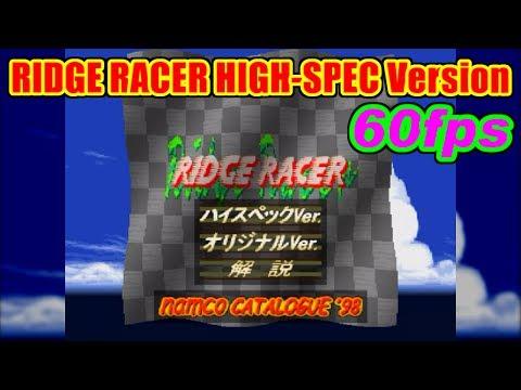 RIDGE RACER HIGH-SPEC Version(60fps)