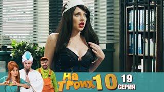 ▶️ На Троих 10 сезон 19 серия🔥 Скетчком от Дизель Студио | Угар и Приколы 2021