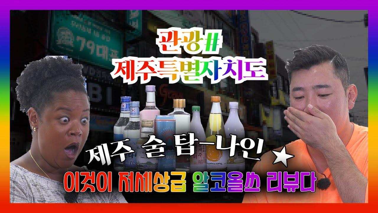 [관광#]  🍻알코올 냄새 팡팡! 🤢| 제주관광# 제주술 리뷰! 😵