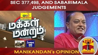 Manikandan on Sec 377, 497 and Sabarimala Judgements | Makkal Mandram | Thanthi TV