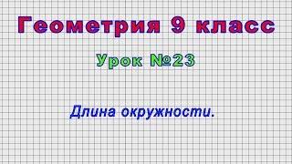 Геометрия 9 класс (Урок№23 - Длина окружности.)