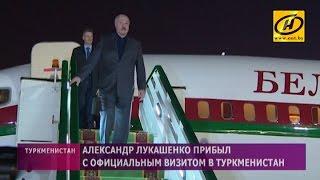 Александр Лукашенко прилетел в Туркменистан с официальным визитом