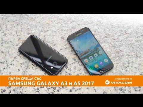 Първа среща със Samsung Galaxy A3 и A5 (2017)