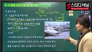[스터디채널]  조경기사 실기 대비 인강 '시설…