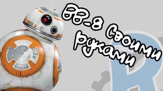 Создаем BB-8 своими руками. How to create BB-8