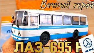 Наши автобусы  НОВИНКА! ЛАЗ-695Н 143  НАШИ АВТОБУСЫ   Modimio  № 1 модель советского автобуса.