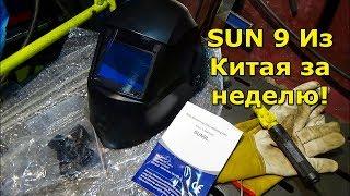 маска хамелеон SUN 9 Обзор от сварщика