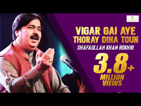Vigar Gai Aye Thoray Dina Toun Shafaullah khan Rokhri New song 2018 tribute to Nusrat Fateh Ali Khan