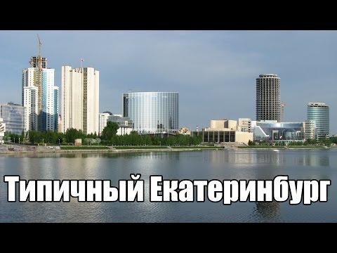 Типичный Город - Факты о Екатеринбурге
