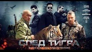 боевики русские - След тигра фильм - новинки детективы криминал russkoe kino