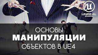 Основы работы с объектами в Unreal Engine 4 | Видео уроки на русском для начинающих
