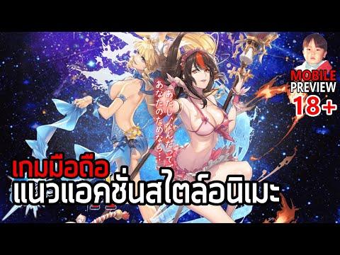 Dragon Break X เกมมือถือ Action จากจีนที่ค่าย DMM ญี่ปุ่นขอซื้อไปทำต่อ ส่วนภาษาไทยปิดไปแล้ว !!