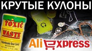Посылки с Aliexpress | Крутые Кулоны • СТРИНГИ с Китая • Конфетки Toxic Waste Candy