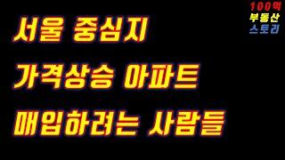 고삐풀린 서울주요 아파트 가격상승 / 일부 수도권, 일…