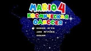 Mega Drive Longplay - Mario 4: A Space Odyssey (Космическая Одиссея)