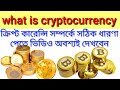 What is cryptocurrency and some ideas about it## in bengali