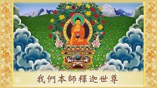 《三十五佛懺 》福智藏文新譯 大禮拜版 三輪