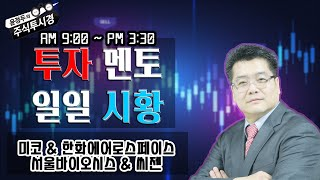 미코 & 한화에어로스페이스 & 서울바이오…