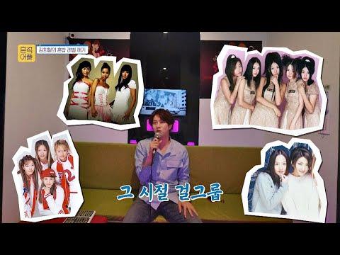 김희철(Kim Heechul)의 90년대 걸그룹 플레이리스트 (저세상 텐션↗) 혼족어플(honlife) 4회