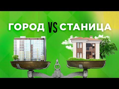 Где лучше жить: В городе или в деревне?
