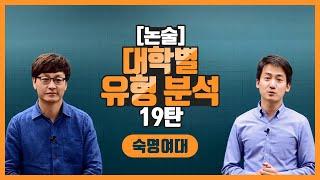 [오승준 수리논술] 논술 대학별 분석 19탄. 숙명여대