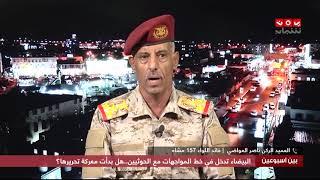 البيضاء تدخل في خط المواجهات مع الحوثيين..هل بدأت معركة تحريرها؟   بين اسبوعين