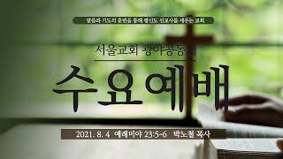 20210804 서울교회 광야공동체 수요예배